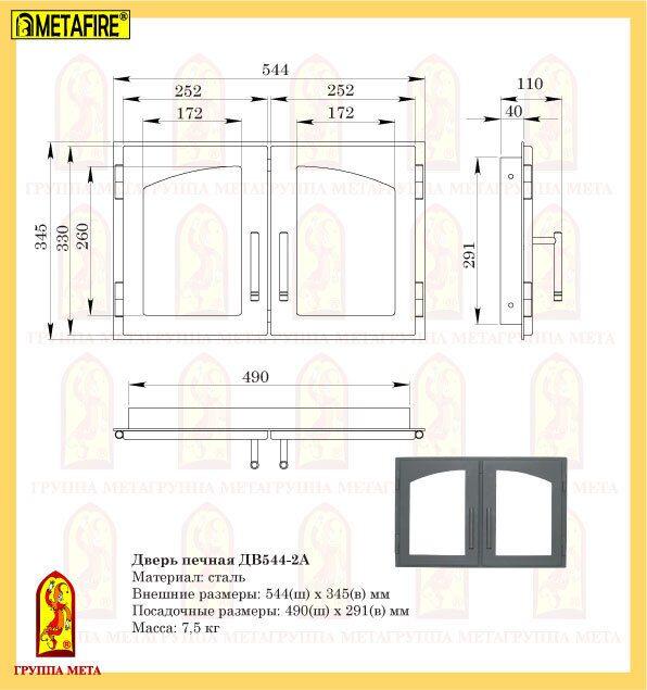 Схема ДВ544-2А