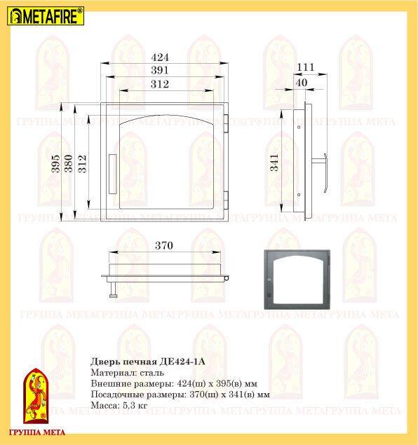 Схема ДЕ424-1А