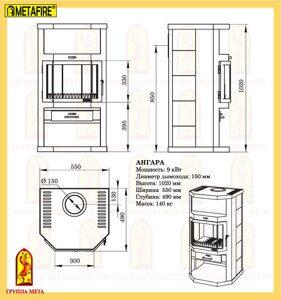 Схема Ангара