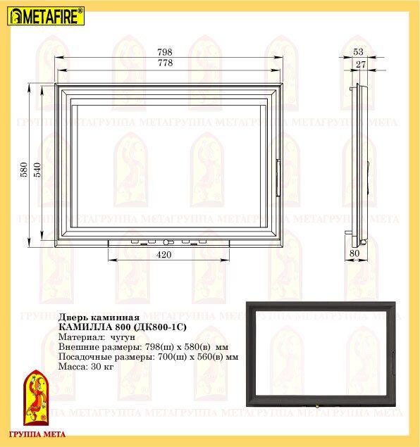 Схема камилла 800 (ДК800-1С)